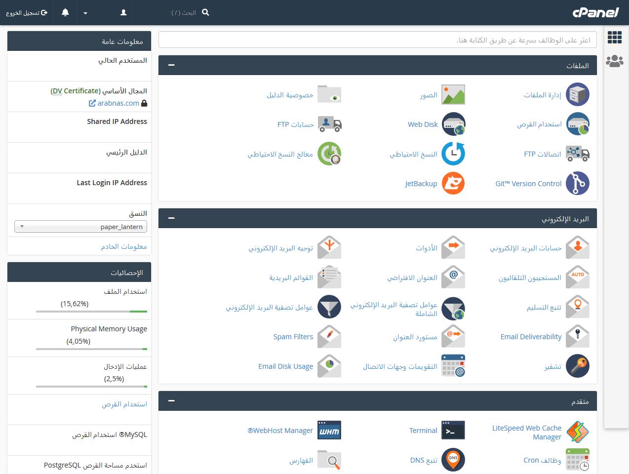 شركة استضافة وتصميم مواقع مع لوحة تحكم عربية cPanel Arabic Hosting